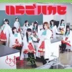 とちおとめ25/いちごハカセ 《typeチ》【CD】