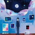ユビキタス/孤独な夜とシンフォニー 【CD】