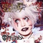 ペンタゴン/ひじきとカラアゲ 《篤輝盤》 【CD】