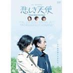 悲しき天使 【DVD】
