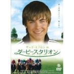 ザック・エフロン in ダービースタリオン 【DVD】