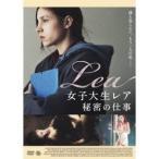 女子大生レア 秘密の仕事 【DVD】