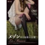 メゾン ある娼館の記憶 【DVD】