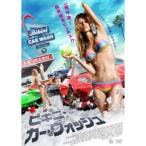ビキニ・カー・ウォッシュ 【DVD】