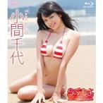 小間千代/らぶちよ in Taiwan 【Blu-ray】