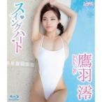 鷹羽澪/スイングハート 【Blu-ray】