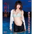 今野杏南/あんなコト、こんなコト 【Blu-ray】