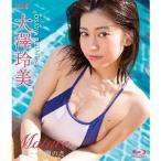 大澤玲美/Mature〜楽園の恋 【Blu-ray】