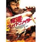 奪還:ブレイドファイター 【DVD】