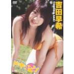吉田早希/ドキュ〜ン! 【DVD】