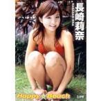 長崎莉奈「Happy☆Beach」 【DVD】