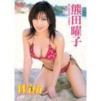 熊田曜子/With 【DVD】