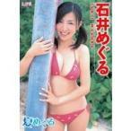 石井めぐる/夏めぐる 【DVD】