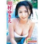 川村ゆきえ/川村ゆきえ Love Vacation 【DVD】画像