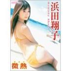 浜田翔子/アイドルワン 【DVD】