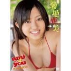 アイドル・ワン  菊地亜美 ami4you〜菊池じゃないよ、菊地だよ。 【DVD】