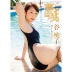 谷桃子 夢桃-Yume MoMo 【DVD】