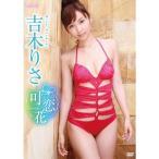 吉木りさ/可恋花-karenka- 【DVD】