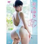 鈴木ゆき/すずらん 【DVD】