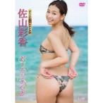 佐山彩香/どこでもあやか 【DVD】