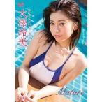 大澤玲美/Mature〜楽園の恋 【DVD】