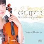 島根恵/クロイツェル:ヴァイオリンのための42の練習曲 【CD】