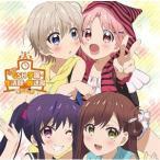ラジオCD 「TVアニメ「がっこうぐらし!」こちらGSH 学園・生活部・放送局」 Vol.2 [CD+CD-ROM] 【CD】