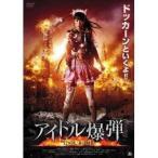 アイドル爆弾 【DVD】