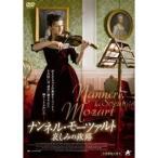 ナンネル・モーツァルト 哀しみの旅路 【DVD】