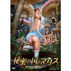 秘蜜の国のマリス 【DVD】