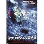 ミッション・トゥ・アビス 【DVD】