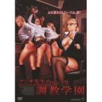 アンナ先生の調教学園 【DVD】