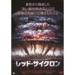 レッド・サイクロン 【DVD】