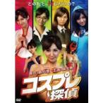 Yahoo!ハピネット・オンライン Yahoo!店コスプレ探偵 【DVD】