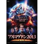 アルマゲドン2013 完全版 【DVD】