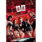 脱衣麻雀学園Z 【DVD】