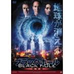 ブラックホール 完全版 【DVD】