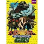 大恐竜時代へGO!! ティラノサウルスと追いかけっこ 【DVD】