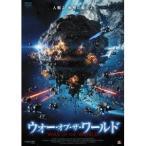 ウォー・オブ・ザ・ワールド 【DVD】
