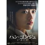 ハン・ゴンジュ 17歳の涙 【DVD】