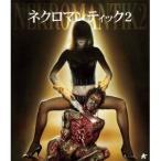 ネクロマンティック2  Blu-ray