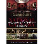 ナショナル・ギャラリー 英国の至宝 【DVD】