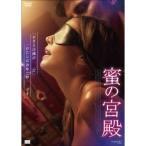 蜜の宮殿  DVD