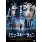 リジェネレーション 【DVD】