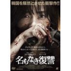 名もなき復讐 DVD ALBSD-2031