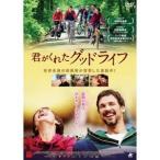 君がくれたグッドライフ 【DVD】