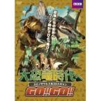大恐竜時代へGO!!GO!! スピノサウルスを3Dスキャン 【DVD】