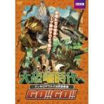 大恐竜時代へGO!!GO!! アンキロサウルスは武装戦車 【DVD】