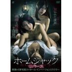 ホームジャック リバース 【DVD】