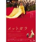 メットガラ ドレスをまとった美術館 【DVD】